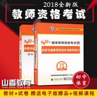 山香2018年国家教师资格证考试用书初中体育与健康学科知识与教学能力初中体育预测试卷