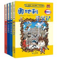 环球寻宝记系列4册第六辑21-24奥地利古巴瑞士以色列寻宝记我的本科学漫画书·寻宝记系列漫画书6-7-9