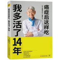 癌症后这样吃我多活了14年 神尾哲男著 饮食方法与长寿饮食法相结合改善身体状况的饮食方法 饮食营养食疗方法书籍