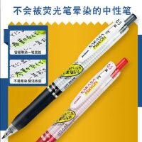 荧光笔不洇染墨日本ZEBRA斑马JJ15速干中性笔JJ77限定款网格杆按动水笔学生用红蓝黑色考试签字笔0.4/0.5m