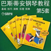 巴斯蒂安钢琴教程5 第五套1-5册全套附DVD教学视频 正版 儿童钢琴练习曲教程 零基础钢琴书教材 巴斯蒂安 上海音乐