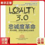 忠诚度革命:用大数据、游戏化重构企业粘性 Rajat Paharia 中国人民大学出版社 9787300195445