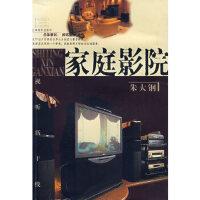 【新书店正品包邮】 家庭影院 朱大纲 9787805539126 上海音乐出版社