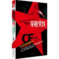 正版图书!穿越火线―中国籍雇佣兵在海外的生死传奇 9787807294078