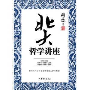 北大哲学讲座(电子书)