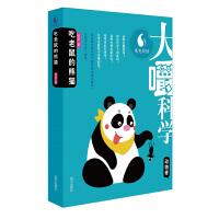 大嚼科学・动物卷:吃老鼠的熊猫