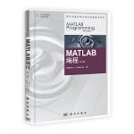 【按需印刷】-MATLAB编程(第四版)(影印版)