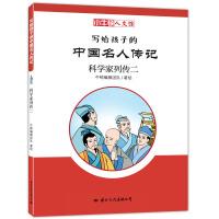 写给孩子的中国名人传记:科学家列传二