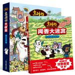 京剧猫大侦探+闻香大迷宫(套装2册)