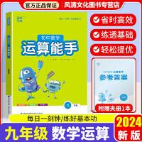 通典文化初中数学运算能手九年级全一册人教版2021秋初三九年级数学上计算强化训练同步口算题