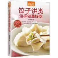 饺子饼类这样做吃(一学就会的面食大收录!)
