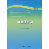 病案信息学(第2版/本科卫生管理)