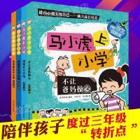 马小虎上学记三年级课外书必读学校推荐书目全套4册小学生3年级课