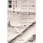 【正版现货】军事(插图本) 麦家 9787535435248 长江文艺出版社