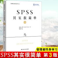 正版书籍 SPSS其实很简单(第3版)(管理者终身学习)吴旭东大学本科研究生教材初中级深入浅出统计学