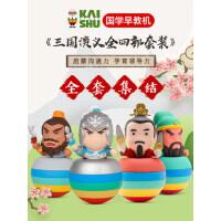 凯叔讲故事三国演义随手听关羽刘备张飞早教故事机儿童玩具男孩