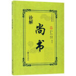 【正版新书直发】尚书诠解孔丘;开明出版社9787513133968