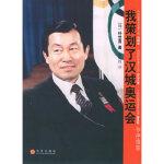 我策划了汉城奥运会[韩]朴世直,姜�F哲中信出版社9787508604923