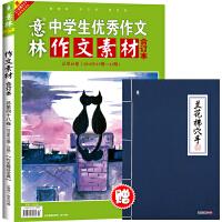 意林作文素材版合订本总第48卷(18年19期-21期)(升级版)贴标签塑封
