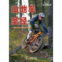 山地车圣经 骑行技术完全手册 [美]Brian、[