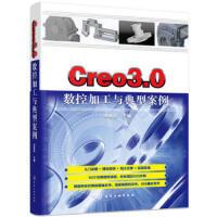 京文!HG9787122330895 Creo3 0数控加工与典型案例 化学工业出版社 刘蔡保 著