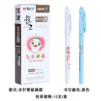 晨光(M&G)可擦笔卡通热可擦中性笔 按动/拔盖0.5mm小学生笔