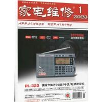 【2019年12月现货】 家电维修杂志2019年12月第428期 专题策划-三菱MSZ-ZC09VC电机全直流变频分体