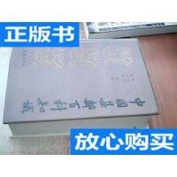 [二手旧书9成新]中国集邮百科知识 /杨治梅 耿守忠 编著 华夏出版