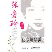 苍凉与华美-张爱玲述论庄超颖福建教育出版社9787533455156