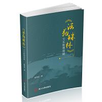 《法苑珠林》文本整理商议