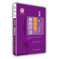 正版现货 战胜 心魔 强迫症的森田疗法 第四军医大学出版社