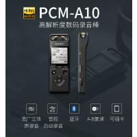 包邮支持礼品卡 2018新品 Sony/索尼 录音笔 PCM-A10 专业 16G 数码 录音棒 sx2000升级 高
