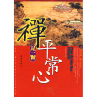 【二手正版9成新】禅是一颗平常心,欧阳典泰著,地震出版社,9787502833909
