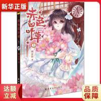 赤色四叶草1 笑水轩 9787547614808 上海远东出版社 新华正版 全国70%城市次日达