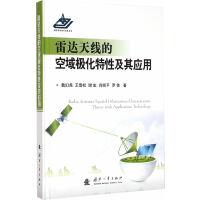 雷达天线的空域极化特性及其应用