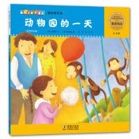 爆米花数学童话:动物园的一天