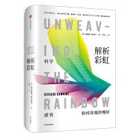 解析彩虹:科学、虚妄和对奇观的嗜好