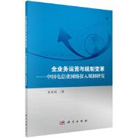 全业务运营与规制变革――中国电信业网络接入规制研究