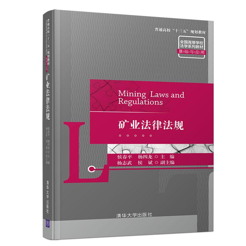 矿业法律法规 本教材内容具有科学性、系统性、专业性,对完善矿业领域教育、培训具有重要意义。本教材有配套课件