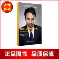 真相皮肤科学护理 艾哈迈德・卡赫塔尼 (Ahmed Al-Qahtani), 北京大学医学出版社
