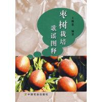 枣树栽培歌谣图释