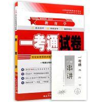 自考试卷 00429 教育学一考通优化标准预测试卷 附串讲