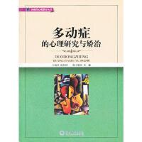 多动症的心理研究与矫治(补救性心理教育丛书)