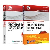 【全2册】HCNP考试教程2本套:HCNP路由交换学习指南+HCNP路由交换实验指南华为考试认证教程