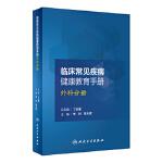 临床常见疾病健康教育手册――外科分册 李利、张大双 9787117248631 人民卫生出版社