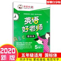 2020新版 邹慕白字帖 英语好老师 5年级PEP 下 五年级 同步字帖 国标体