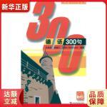外语300句系列:德语300句(含mp3下载) 马佳欣, 梁锡江, Sandra Holtermann 9787544
