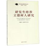 研究生培养立德树人研究 刘祖汉,俞洪亮 等,殷翔文 9787305208768 南京大学出版社