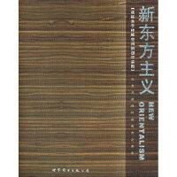 【新书店正品包邮】 新东方主义:成标关于样板空间的创作实践 郑成标 9787506256803 世界图书出版公司