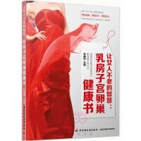 让女人不老的智慧:乳房子宫卵巢健康书